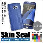 AP スキンシール カーボン調 Samsung Galaxy S7/S7Edge 保護やキズ隠しに! 選べる20カラー 選べる2適用品 AP-CF888