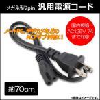 AP 汎用電源コード 2ピン 約70cm AC125V 7Aまで対応 ノートパソコンなどのアダプタ用に! AP-TH632
