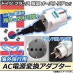 AP 海外旅行用 AC電源変換アダプター E型/F型/SE型 ドイツ/フランス等で使用可能! AP-ACCHANGE-ADP