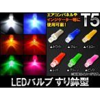 AP LEDバルブ すり鉢型 T5 選べる6カラー AP-LED-T5-MOR