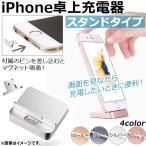 AP iPhone卓上充電器 スタンドタイプ 画面を見ながら充電したいときに便利♪ 選べる4カラー AP-TH699