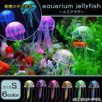 AP アクアリウム 人工クラゲ Sサイズ シリコン製 水槽内を美しく演出! 選べる6カラー AP-TH703