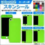 AP スキンシール カーボン調 iPhone5/5s/SE/6/6s/6Plus/6sPlus/7/7Plus 保護やキズ隠しに! 選べる20カラー 選べる5サイズ AP-CF891