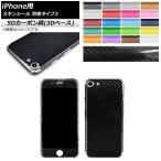 AP スキンシール 5Dカーボン調(3Dベース) 背面タイプ2 iPhone7など 保護やキズ隠しに! 選べる20カラー 選べる5サイズ AP-5T891