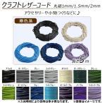 AP クラフト レザーコード 寒色 丸紐1-2mm 長さ5m 選べる14カラー 選べる3サイズ AP-TH370
