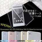 AP 全面保護ケース Xperiaシリーズ Xcompact・XZなど 全面を守る! 選べる5カラー 選べる7適用品 AP-TH715