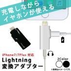 AP iPhone/iPad/iPod用変換アダプター 2in1 iPhone7/7Plusなど MicroUSB&3.5mmステレオミニ出力 選べる2カラー AP-TH741