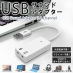 AP USBサウンドアダプター 7.1チャンネル 3.5mm入力/出力ジャック パソコンに挿すだけ! AP-TH734