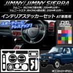 AP インテリアステッカーセット カーボン調 スズキ ジムニー/ジムニーシエラ JB23W/JB43W 選べる20カラー AP-CF957 入数:1セット(15枚)