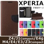 AP XPERIA 手帳型ケース ツートンカラー Z4/J1C/E4G/M4A/E4/E3/Z3C 選べる13タイプ 選べる7適用品 AP-TH759