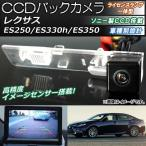 AP CCDバックカメラ ライセンスランプ一体型 ソニー製CCD搭載タイプ AP-EC084 レクサス ES250/ES330h/ES350 2014年〜