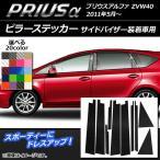 AP ピラーステッカー カーボン調 トヨタ プリウスα ZVW40 2011年05月〜 選べる20カラー AP-CF960 入数:1セット(10枚)
