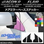 Yahoo!オートパーツエージェンシー2号店AP ドアミラーベースステッカー カーボン調 スズキ/マツダ ワゴンR/スティングレー,フレア/カスタムスタイル 選べる20カラー AP-CF970 入数:1セット(4枚)