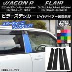 Yahoo!オートパーツエージェンシー2号店AP ピラーステッカー カーボン調 スズキ/マツダ ワゴンR/スティングレー,フレア/カスタムスタイル 選べる20カラー AP-CF971 入数:1セット(4枚)