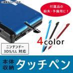 AP タッチペン ニンテンドー3DS LL専用 周辺機器 本体収納 選べる4カラー AP-TH744