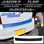 AP バックドアステッカー カーボン調 スズキ/マツダ ワゴンR/スティングレー,フレア/カスタムスタイル 選べる20カラー AP-CF987