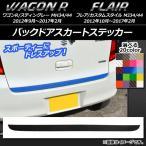 AP バックドアスカートステッカー カーボン調 スズキ/マツダ ワゴンR/スティングレー,フレア/カスタムスタイル 選べる20カラー AP-CF989