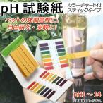 ショッピング自由研究 AP pH試験紙 pH1〜14カラーチャート付 スティックタイプ ペットの体調管理! 自由研究・実験に! AP-TH271