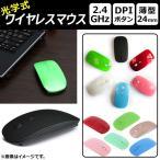 AP 光学式ワイヤレスマウス 2.4GHz DPIボタン USBインターフェース 選べる12カラー AP-TH079