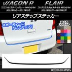 AP リアステップステッカー カーボン調 スズキ/マツダ ワゴンR/スティングレー,フレア/カスタムスタイル 選べる20カラー AP-CF994