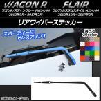 Yahoo!オートパーツエージェンシー2号店AP リアワイパーステッカー カーボン調 スズキ/マツダ ワゴンR/スティングレー,フレア/カスタムスタイル 選べる20カラー AP-CF995