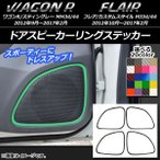 Yahoo!オートパーツエージェンシー2号店AP ドアスピーカーリングステッカー カーボン調 スズキ/マツダ ワゴンR/スティングレー,フレア/カスタムスタイル 選べる20カラー AP-CF1006 入数:1セット(4枚)