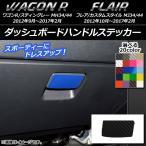 AP ダッシュボードハンドルステッカー カーボン調 スズキ/マツダ ワゴンR/スティングレー,フレア/カスタムスタイル 選べる20カラー AP-CF1007