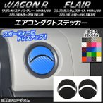 Yahoo!オートパーツエージェンシー2号店AP エアコンダクトステッカー カーボン調 スズキ/マツダ ワゴンR/スティングレー,フレア/カスタムスタイル 選べる20カラー AP-CF1014