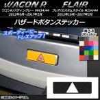 Yahoo!オートパーツエージェンシー2号店AP ハザードボタンステッカー カーボン調 スズキ/マツダ ワゴンR/スティングレー,フレア/カスタムスタイル 選べる20カラー AP-CF1018
