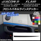 Yahoo!オートパーツエージェンシー2号店AP フロントパネルラインステッカー カーボン調 スズキ/マツダ ワゴンR/スティングレー,フレア/カスタムスタイル 選べる20カラー AP-CF1019