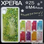 AP Xperiaケース ハードタイプ 星ラメがキラキラゆれる♪ 選べる8カラー 選べる2適用品 AP-TH809