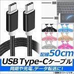 AP USB Type-Cケーブル 50cm オス-オス ナイロン編みケーブル 同期/充電/データ転送に! 選べる6カラー AP-TH821