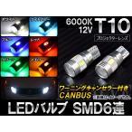 AP LEDバルブ CANBUS ワーニングキャンセラー付き T10 SMD 6連 6000K 選べる6カラー AP-CBUS-T2S4 入数:2個