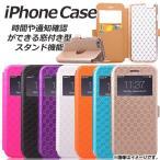 AP iPhoneケース 窓付き 手帳型 カード入れ スタンド機能 ダイヤ調パターンがオシャレなデザイン♪ 選べる7カラー 選べる7サイズ AP-TH854