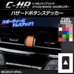 AP ハザードボタンステッカー カーボン調 トヨタ C-HR NGX10/NGX50 ハイブリッド可 選べる20カラー AP-CF1084