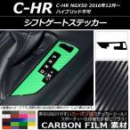 AP シフトゲートステッカー カーボン調 トヨタ C-HR NGX10/NGX50 ハイブリッド可 選べる20カラー AP-CF1085