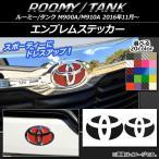 AP エンブレムステッカー カーボン調 トヨタ ルーミー/タンク M900A/M910A 選べる20カラー AP-CF1119