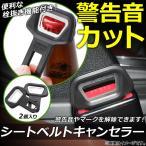 AP シートベルト警告音キャンセラー 栓抜き機能付き 汎用 AP-IT052 入数:1セット(2個)
