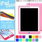 AP iPadケース ソフトシリコン 柔らかく、手触り抜群 キズや衝撃からガード! 選べる15カラー iPad Air2/第5世代(9.7)など AP-TH914