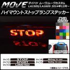 AP ハイマウントストップランプステッカー カーボン調 ダイハツ ムーヴ/ムーヴカスタム LA150S/LA160S 選べる20カラー AP-CF1200