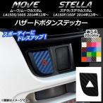 AP ハザードボタンステッカー カーボン調 ムーヴ/カスタム,ステラ/カスタム LA150/LA160 選べる20カラー AP-CF1210