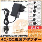 AP AC/DC 電源アダプター DC12V 0.5A 5.5/2.1mmプラグ 海外旅行先でのカメラ充電などにおススメ! 選べる6タイプ AP-TH926