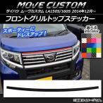 AP フロントグリルトップステッカー カーボン調 ダイハツ ムーヴカスタム LA150S/LA160S 選べる20カラー AP-CF1220