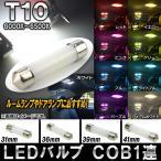 AP LEDバルブ COB 1連 12V フロストガラス 選べる9カラー 選べる4サイズ AP-LB047