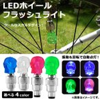 AP LEDホイールフラッシュライト クールなスカルデザイン! 愛車を華やかに彩る! 汎用 選べる4カラー AP-TY007
