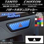 AP ハザードボタンステッカー カーボン調 ダイハツ/スバル タント/カスタム、シフォン/カスタム 600系 選べる20カラー AP-CF1280
