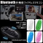 AP 多機能ワイヤレスリモコン Bluetooth 充電式 iOS/Android/PC対応 選べる5カラー AP-MM0003