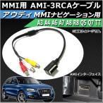 AP アウディ MMI用 AMI-3RCAケーブル RCA(メス) 12V AP-EC105