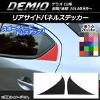 AP リアサイドパネルステッカー カーボン調 マツダ デミオ DJ系 前期/後期 選べる20カラー AP-CF1303 入数:1セット(2枚)