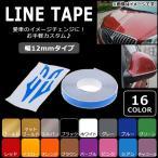 AP ラインテープ 幅12mm 愛車をドレスアップ! お手軽カスタム♪ 選べる16カラー AP-ST036-12